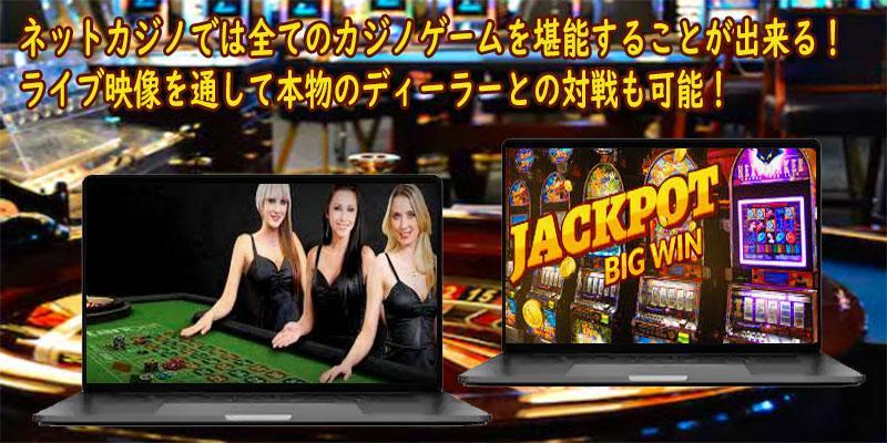 net casino game