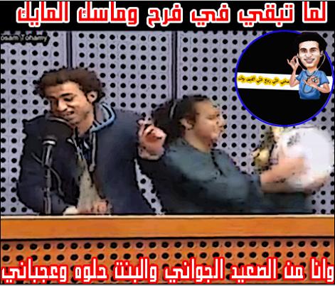 قفشات تياترو مصر
