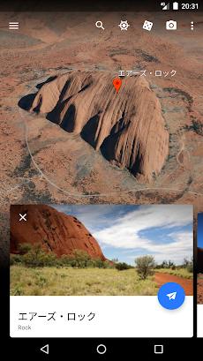 Google Earthのおすすめ画像5
