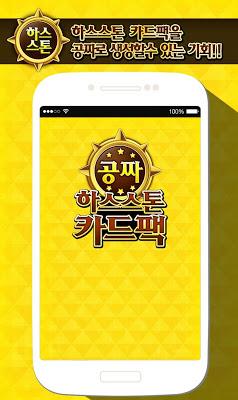 카드팩 생성기(구글기프트카드) - 하스스톤용 - screenshot