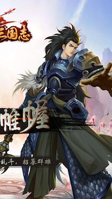 掌中三国志online-中文三国志英雄经典策略战争网络游戏 screenshot