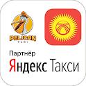 Такси 1. Яндекс такси Бишкек. Работа водителем icon