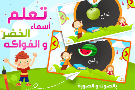 Arabic Alphabets 3.0 screenshots 7