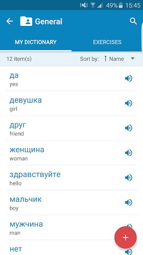玩免費教育APP|下載語彙トレーナー app不用錢|硬是要APP
