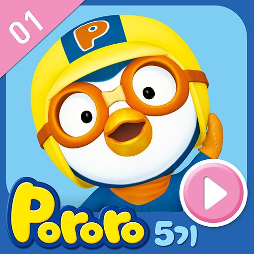 뽀롱뽀롱 뽀로로 5기 : 1탄 (app)