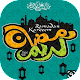 Download رسائل وصور رمضان كريم 2019 For PC Windows and Mac