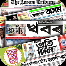 Assamese News  All Daily Assamese Newspaper Epaper