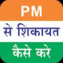 PM se sikayat kaise kare : Narendra Modi icon