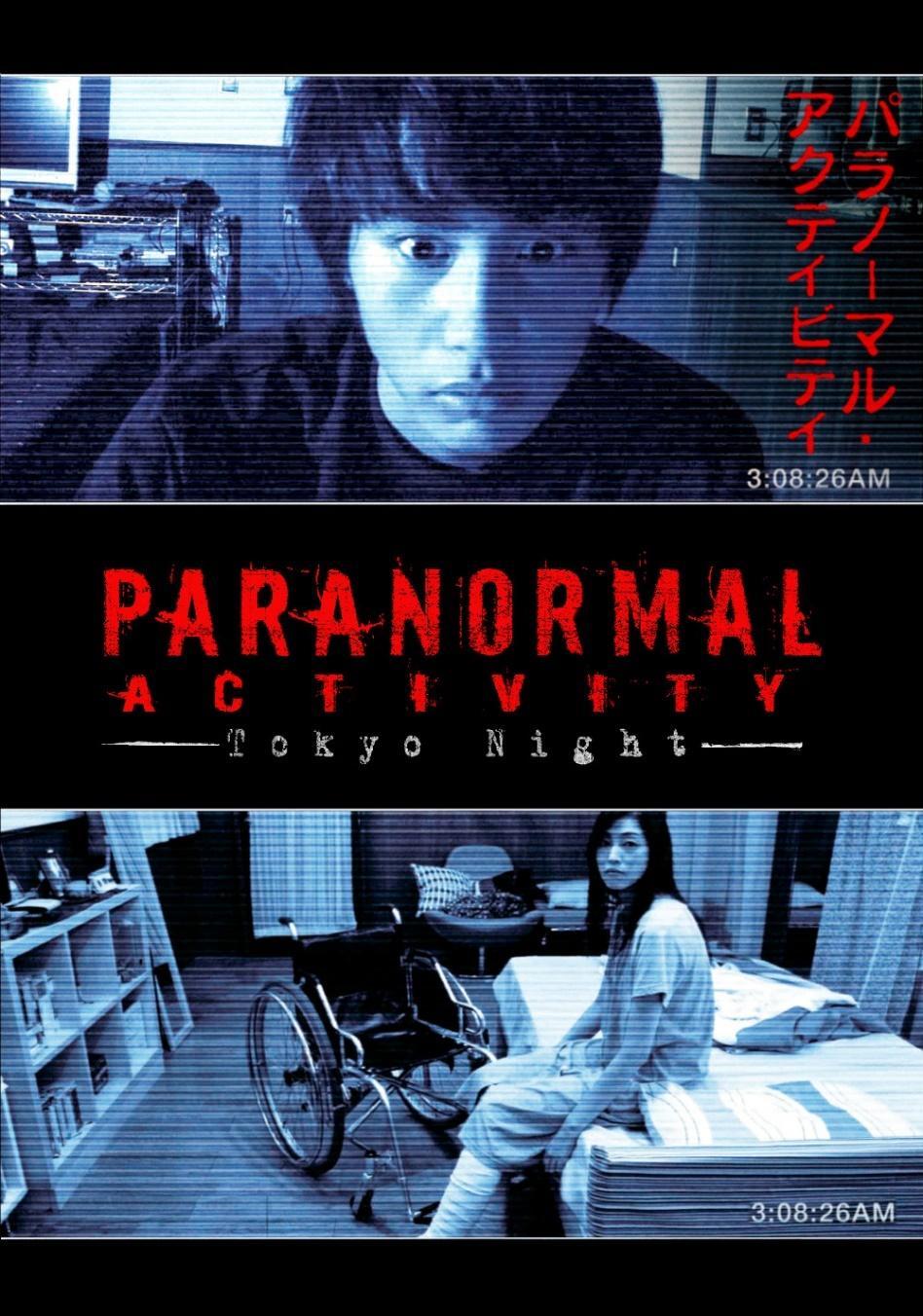 4. Paranormal Activity : Tokyo Night