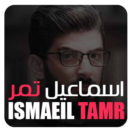 اسماعيل تمر- IsmaeilTamr