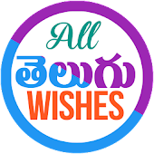 All Telugu Wishes