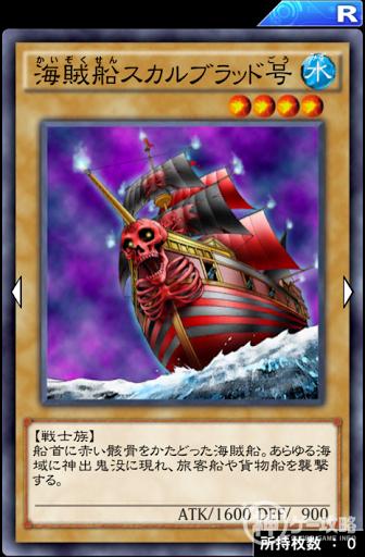 海賊船スカルブラッド号