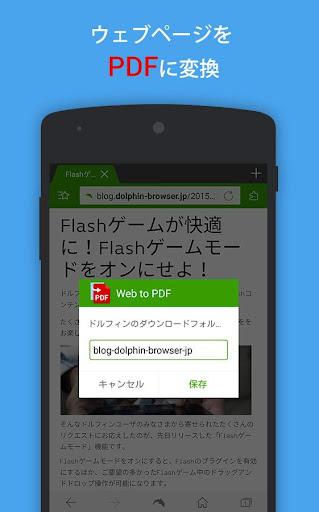 Web to PDF:ドルフィン専用のPDF変換アドオン