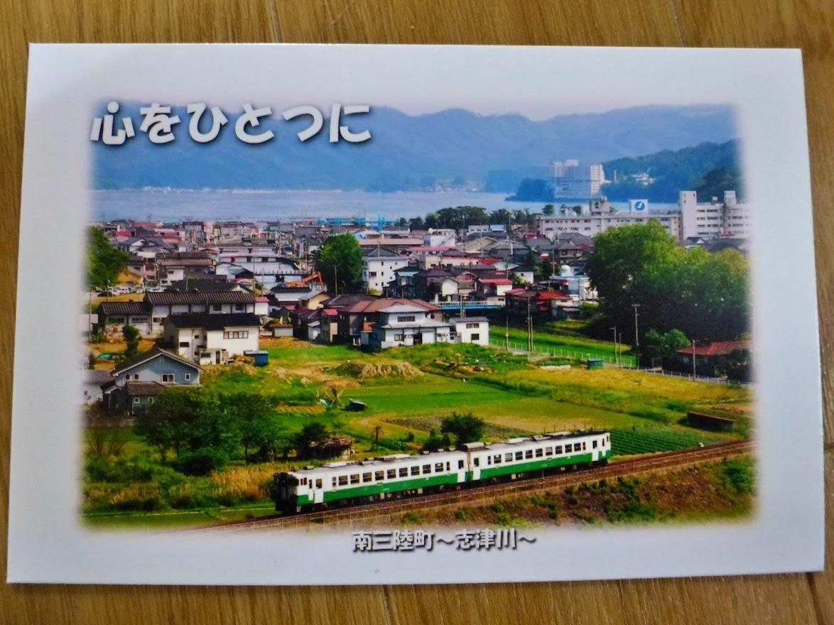 佐良スタジオさんのポストカードコレクション①