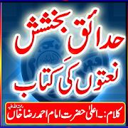 All Hadaiq E Bakhshish Full