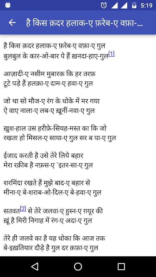 Diwan e ghalib hindi ghazals by mirza ghalib android for Diwan e ghalib shayari