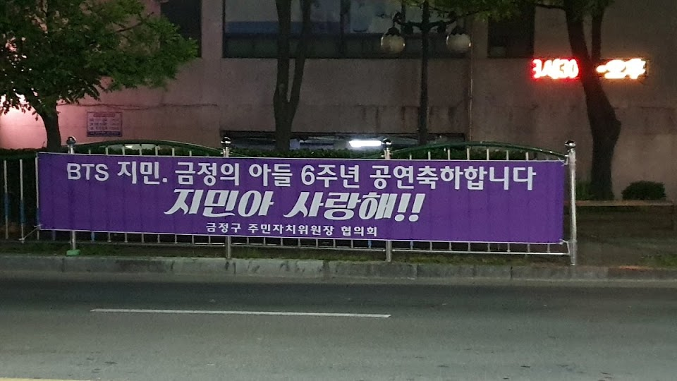 Banners for BTS's Jimin in Busan