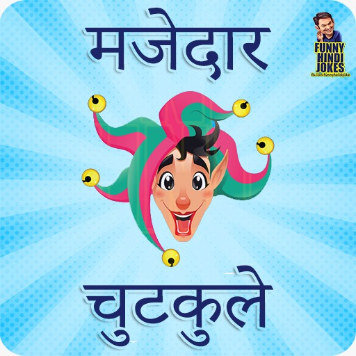 Funny Hindi Jokes avatar image
