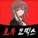 호두코믹스 - 웹툰 (완전판)
