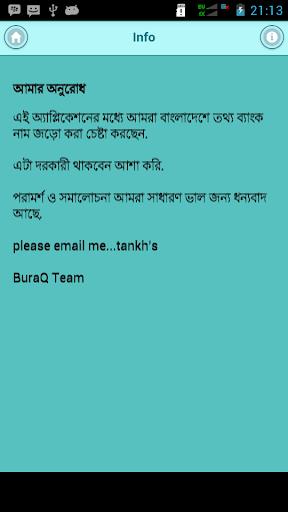 বাংলাদেশ ব্যাংক Bank Of BD