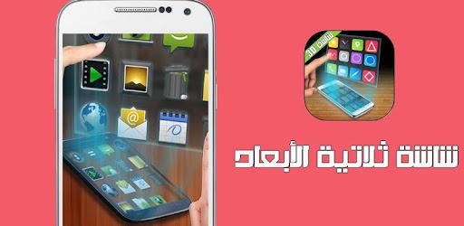 شاشة ثري دي Prank Apps (apk) free download for Android/PC/Windows screenshot