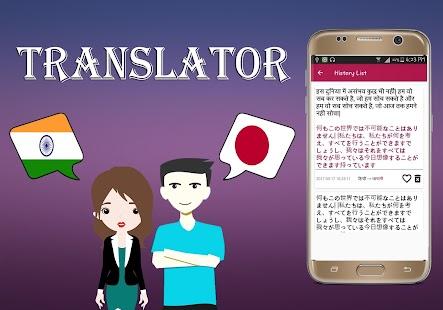 Hindi To Japanese Translator - náhled