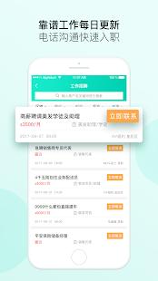 简购生活 - 海外华人华侨省钱折扣分类快报 - náhled
