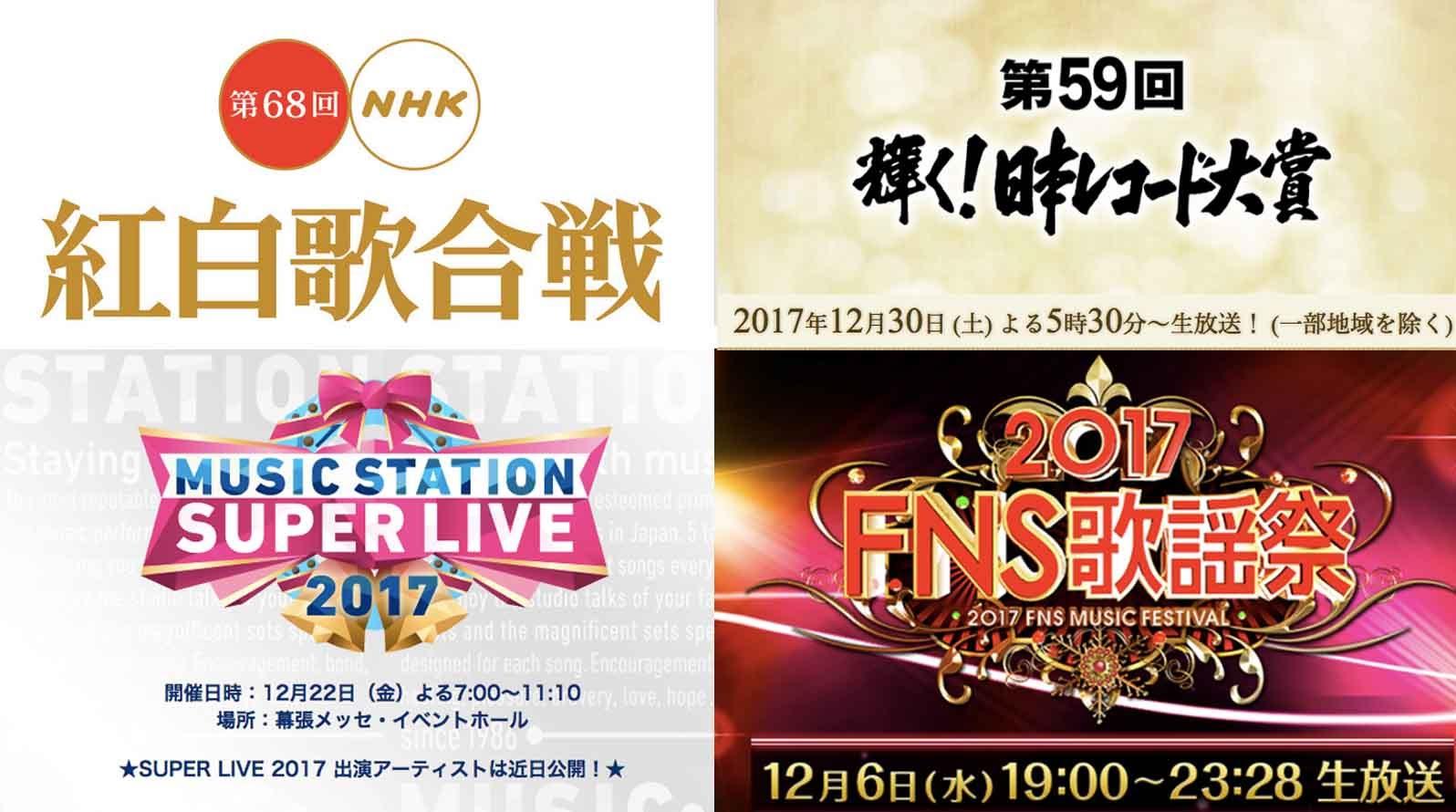"""不只有""""紅白""""!日本年末音樂特別節目2017總集篇"""