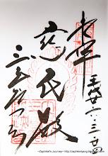 Photo: 京都 醍醐寺 慈氏殿 平成26年3月24日