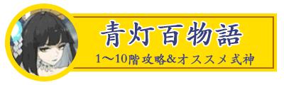 青灯百物語アイコン