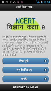 Ncert science in hindi android apps on google play ncert science in hindi screenshot thumbnail malvernweather Image collections