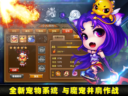 MMOG 弹弹堂 screenshot