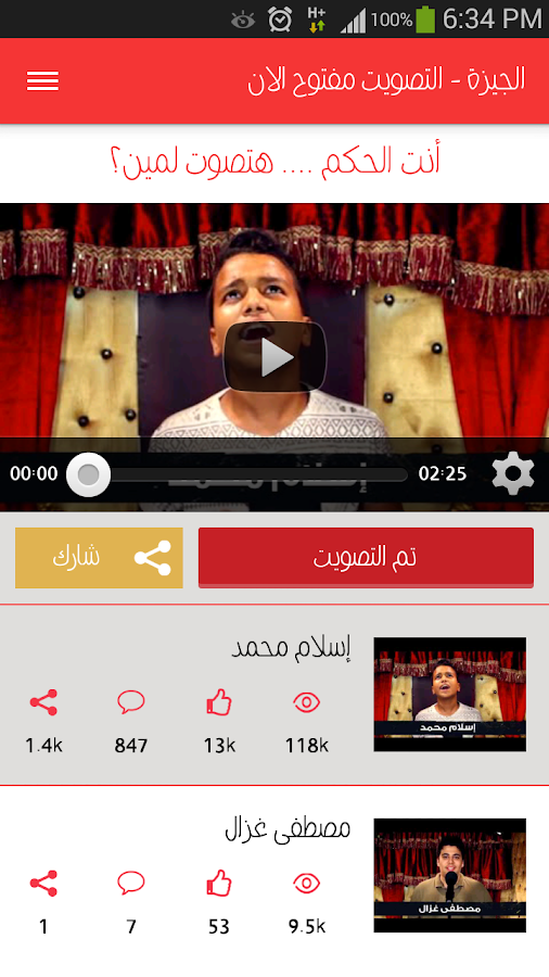Zee3 Mawhbtak- screenshot