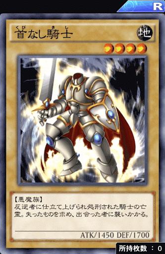 首なし騎士