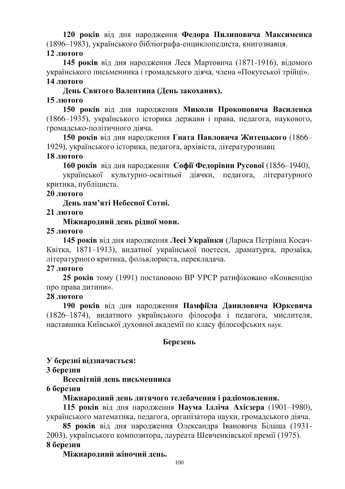 C:\Users\Валерия\Desktop\план 2016 рік\план 2016 рік-100.png