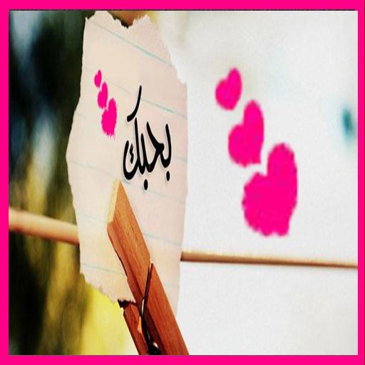 ♥ اجمل صور رسائل حب متحركة ♥