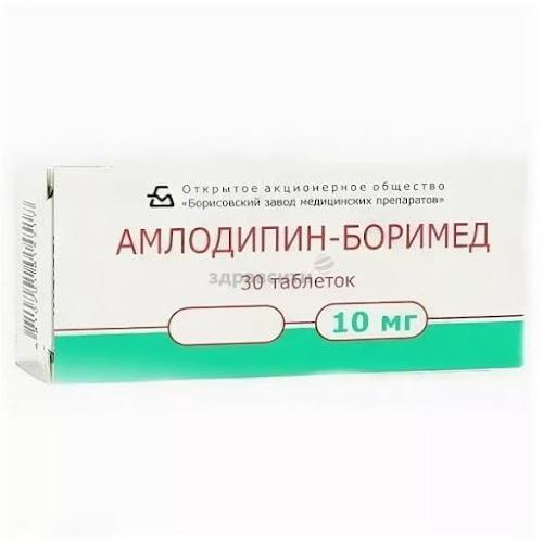 Амлодипин-Боримед таб 10мг №30