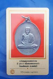เหรียญหลวงพ่อเกษม ปี2517 เนื้อทองแดงรมดำ วัดพลับพลา จ.นนทบุรีพร้อมบัตรรับรองดีดีพระ
