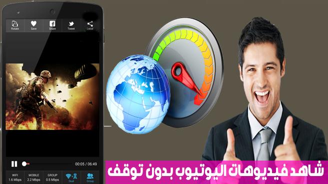 تعرف على هذا التطبيق الرائع الذي يقوم بدمج انترنت الشبكة 3G/4G مع أنترنت الواي فاي  ومشاهدة الفيديوهات بسرعة فائقة