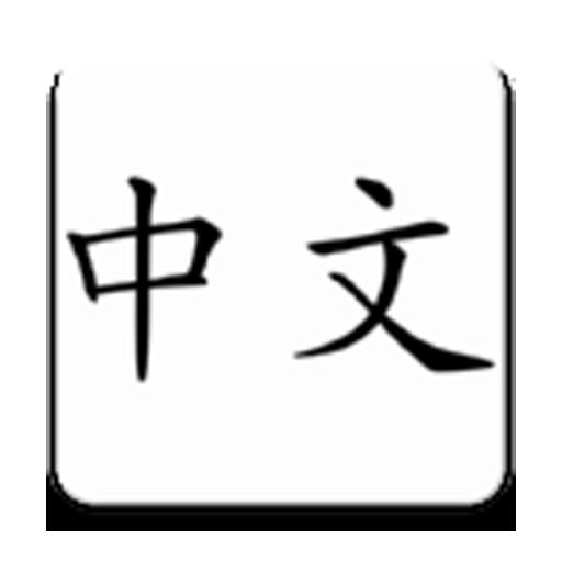 Chinese Language read 02