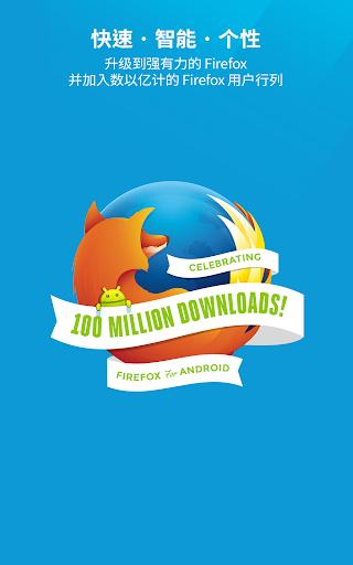 Firefox 浏览器,快速且安全 screenshot 1