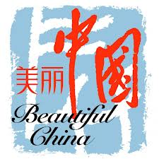 Beautiful China Tour