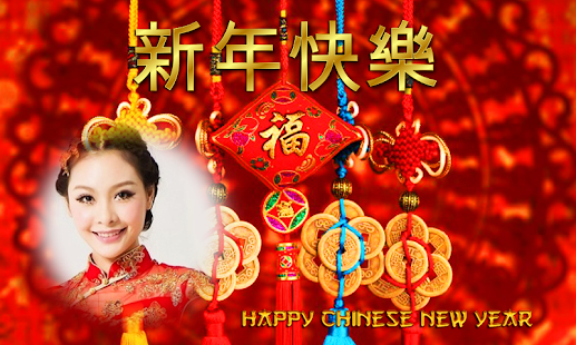 Chinese New Year 2018 Photo Frame - náhled
