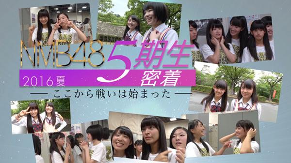 NMB48 5期生密着 2016夏 ~ここから戦いは始まった~