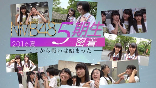 (TV-Variety)(720p) NMB48 5期生密着 2016夏 ~ここから戦いは始まった~ ep05 ep06 160911 160925