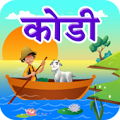 River Crossing Marathi Puzzle