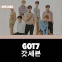 Got7 Offline - KPop icon