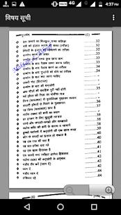 Gupt Bhed Yani Pohisda Raaz Hindi - náhled