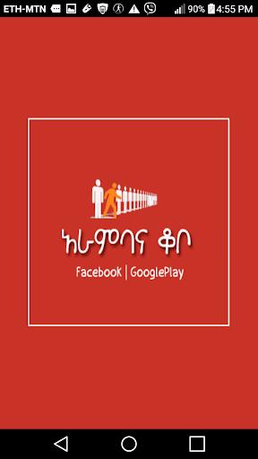 玩免費漫畫APP|下載ፈገግታ Ethiopian Proverbs funny app不用錢|硬是要APP