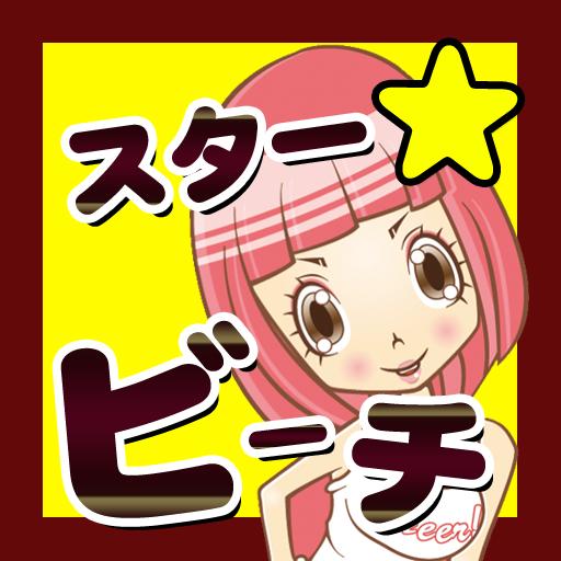 せフレ探し『スター☆ビーチ』無料探す出会系アプリの決定版♪ 社交 LOGO-玩APPs